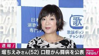 タレントの堀ちえみさん(52)が公式ブログで、舌がんでステージ4である...