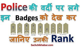 Indian Police Ranks and Badges in Hindi By Sachchi Khabar | DIG, CP, IG, SP, DCP, DSP, ACP Full Form