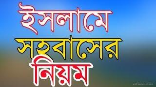 ইসলামে সহবাসের নিয়ম।কিভাবে সহবাস করবেন? sohobaser niyom. islamic videos. kivabe sohobas kora jai