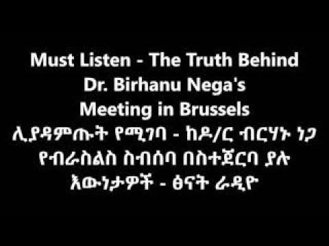The truth behind Dr. Birhanu Negas meeting in Brussels Tsenat Radio - The Best Documentary Ever