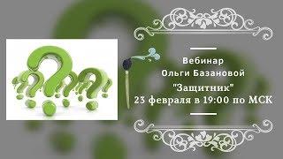 """Вебинар по живописи от Ольги Базановой - """"Защитник"""""""