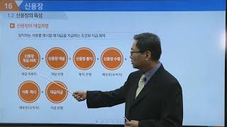 신용장/무역실무/ 신용장의 개념/ 신용장개설과정/원문희