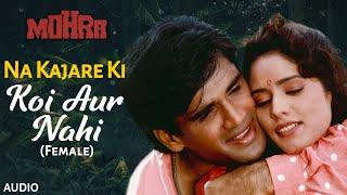 Na Kajare Ki Koi Aur Nahi - Female | Mohra Movie Songs | Superhit Bollywood Song