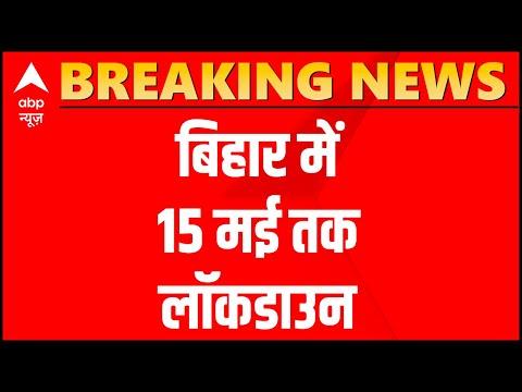 बिग ब्रेकिंग: बिहार में 15 मई तक पूर्ण तालाबंदी