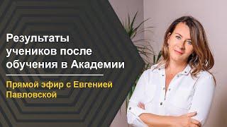 Результаты учеников после обучения в Академии Системных Решений Евгения Павловская