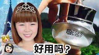 好用嗎?韓國ESES 珍珠膏 Contour Lifting Pearl Cream ❤️ SYLVIA EASTER