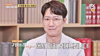 드라마맛집 JTBC - 7월의 레시피 예고편