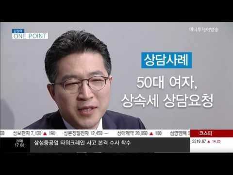 10억원 정도의 아파트 상속세는?  - 김성태