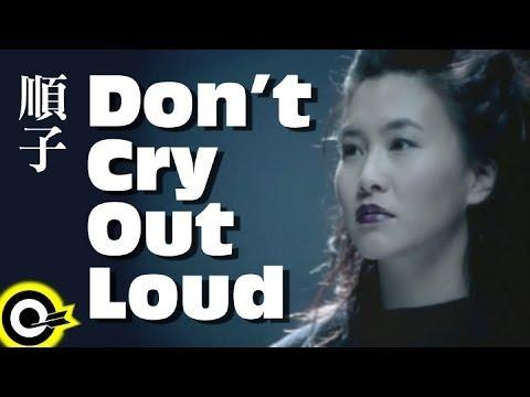 順子 Shunza【Don't cry out loud】Official Music Video