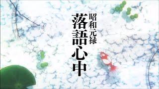 Showa Genroku Rakugo Shinju OP: Usurahi Shinjuu Feat. Un3h [ Dj-Jo Remix ]