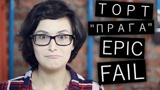 """Торт """"Прага"""" / Epic fail / Рецепты и Реальность / Вып. 47"""