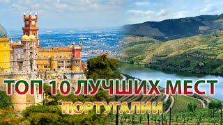 Топ 10 ЛУЧШИХ МЕСТ континентальной Португалии!