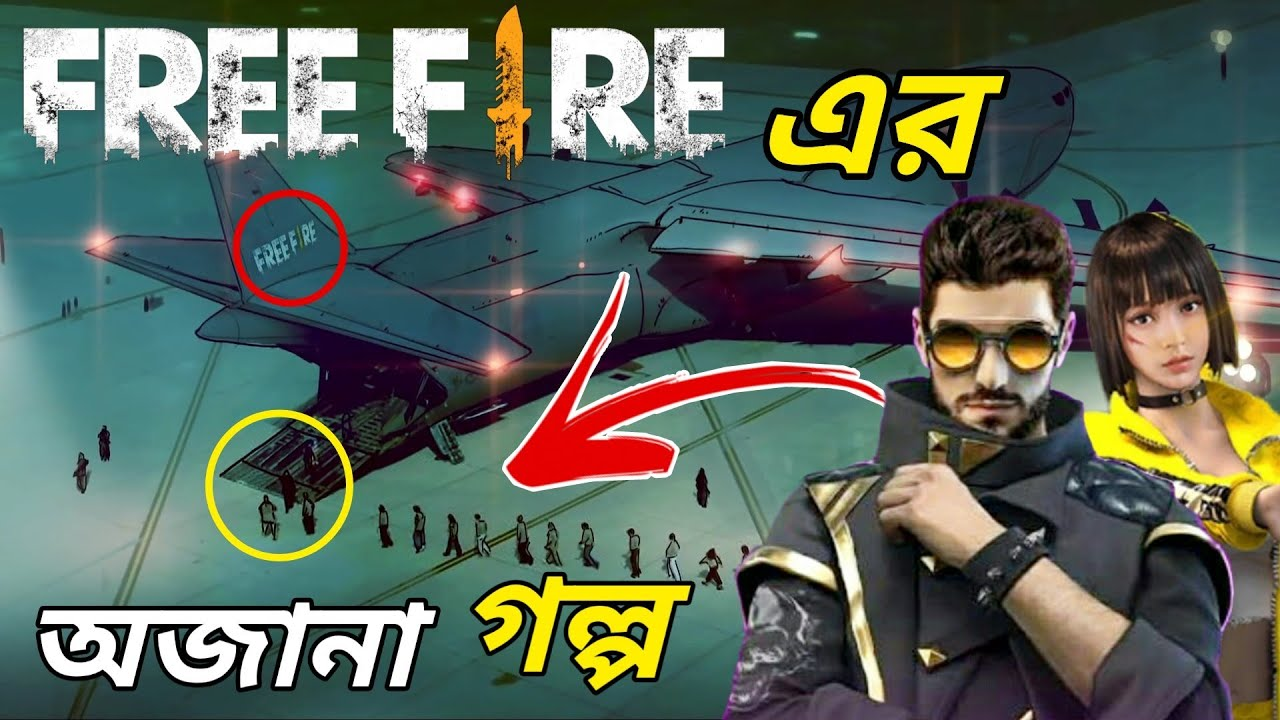Free Fire এর অজানা কাহিনী    Free Fire Untold Story in Bengali ( Freefire Back Story)