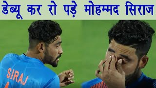 india vs nz 2nd odi mohammed siraj gets emotional during national anthem   वनइ ड य ह द
