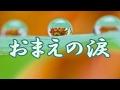 おまえの涙    鏡五郎  COVER