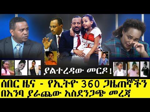 ሰበር መረጃ ፡ የኢትዮ 360 ጋዜጠኞችን በ-እ-ን-ባ ያራጨው አሳሳቢ ጉዳይ -  Ethio 360 Media About Current Issue