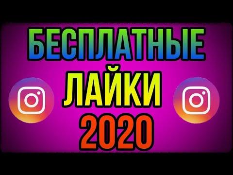 БЕСПЛАТНЫЙ СПОСОБ НАКРУТКИ ПОДПИСЧИКОВ В ИНСТАГРАМ 2020