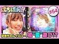 """#54「ゆきちゃんイエロー、初""""雪""""遊び!?」SKE48・ゼブラエンジェルのガチバトル ぱち…"""