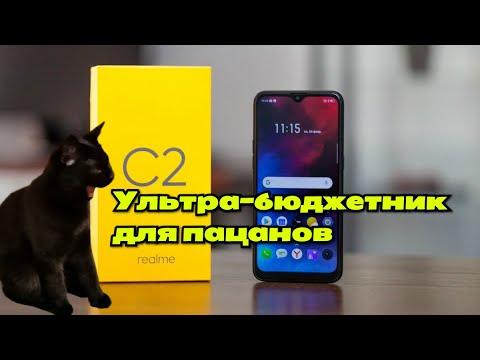 Убийца сяоми\ Это вам не Redmi\ Realme C2 - бюджетный смартфон для народа