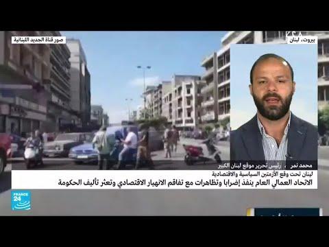 لبنان تحت وقع أزمات سياسية واقتصادية.. هل من حل؟  - 15:57-2021 / 6 / 17