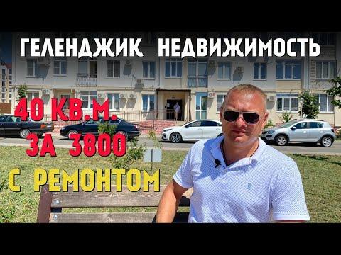Евродвушка с ремонтом  за 3800 Геленджик 2020