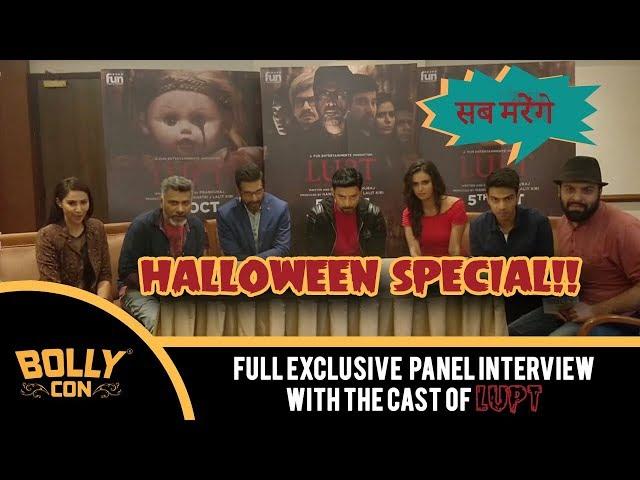 #Lupt Halloween Special Full Interview: JaavedJaaferi, Prabhuraj, Karan, Meenakshi, Rishina & Rishab