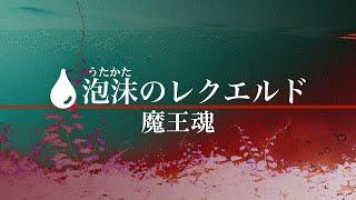 【魔王魂公式】泡沫のレクエルド