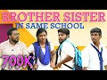 BROTHER & SISTER IN SAME SCHOOL | School Life | Veyilon Entertainment