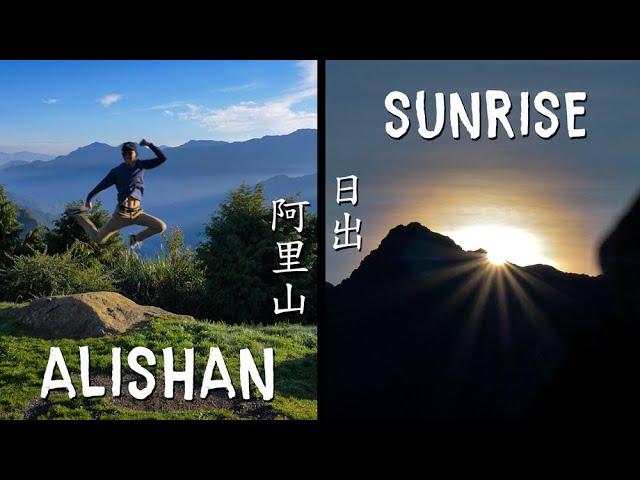 ALISHAN Sunrise and CHIAYI City (阿里山日出/嘉義市)