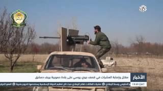 التلفزيون العربي   مقتل وإصابة العشرات في قصف جوي روسي على بلدة حمورية بريف دمشق