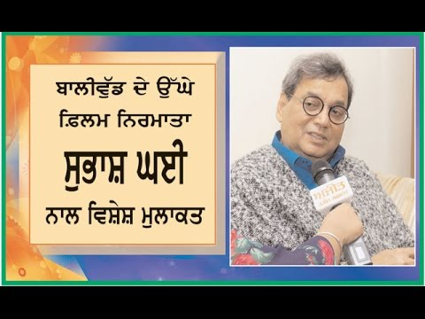 Spl. Interview with Subhash Ghai, Well Known Film Director &  Producer on Ajit Web Tv.
