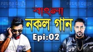 New Bangla Copied Song !!!Ep 2 । Fatra Guys
