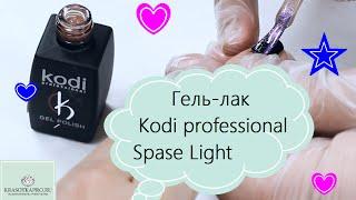 Гель лак Kodi professional. KODI SPACE LIGHT.(Гель лак Kodi professional. KODI SPACE LIGHT. В коллекцию входят 20 различных оттенков для создания изумительного, вечернег..., 2016-05-10T07:46:45.000Z)