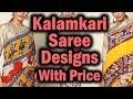 Kalamkari Sarees with Price | Latest Kalamkari Saree with Blouse Designs | Kalamkari Block Printed