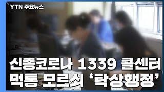 """1339 콜센터 먹통·모르쇠...""""전시·탁상행정 불만""""…"""