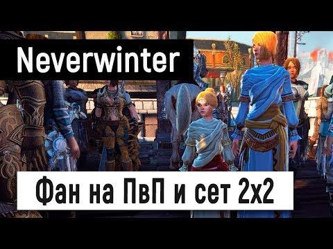 [Neverwinter World] Фан на ПвП и сет 2х2 😃