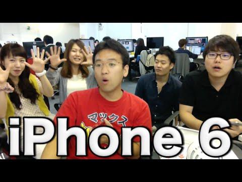 iPhone 6 /6 Plusが発表された!マックスむらいはどちらを買うのか?