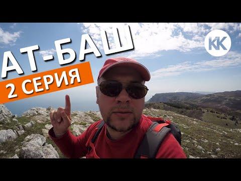 Гряда Ай-Петри плато. Ходим по Ат-Баш. Вторая серия. Капитан Крым