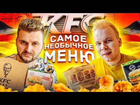 Самое необычное меню KFC в Германии / Что едят в Берлинском Кфс? feat Макс Брандт - Видео онлайн