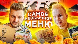 Самое необычное меню KFC в Германии / Что едят в Берлинском Кфс? feat Макс Брандт