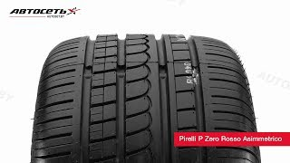 Обзор летней шины Pirelli P Zero Rosso Asimmetrico ● Автосеть ●
