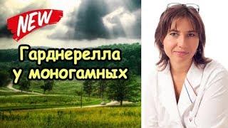 Гарднерелла у моногамных и последующее бесплодие(http://doctormakarova.ru/ Вагиноз шутить не любит!, 2015-02-04T17:15:54.000Z)