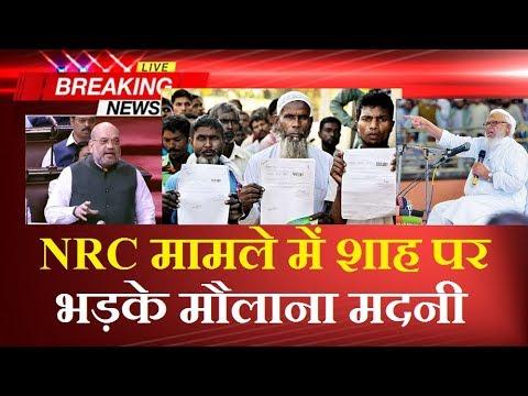 NRC मामले में शाह पर भड़के मौलाना अरशद मदनी || Minority Media Center ||