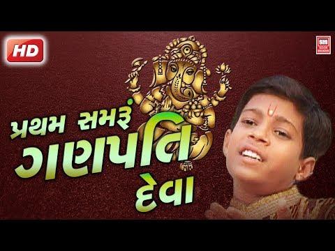 Pratham Samaru Ganpati Deva  Ganesh Bhajan  Master Rana  Soor Mandir