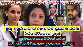 අඩේ මේ අයද හඩකවන්නේ - Muthu Ahura Sinhala Dubbing Artists