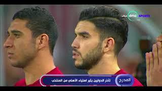 تأخر الدوليين يثير استياء الأهلي من المنتخب بسبب مباريات الدوري المصري - المدرج