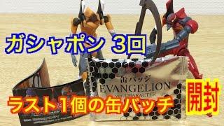 【Gashapon】エヴァンゲリオン NEO ACT EVANGELION 02☆ガシャポン3回とコンビニでラスト一個だった缶バッジを開封しました☆ 海洋堂Gashapon TOY