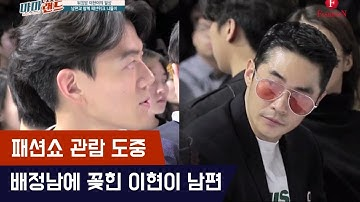 배정남 바라기 이현이 남편ㅋㅋㅋ [마마랜드] 2회
