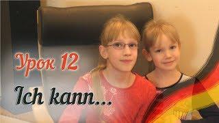 Немецкий для детей. Урок 12. Ich kann - Я могу! Deutsch mit Ksenia!