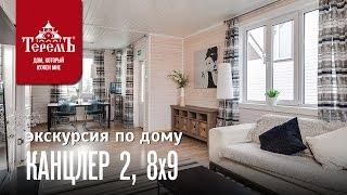 Терем -экскурсия по дому Канцлер 2(Терем отзыв-видео о доме серии Канцлер 2., 2016-03-14T07:19:13.000Z)